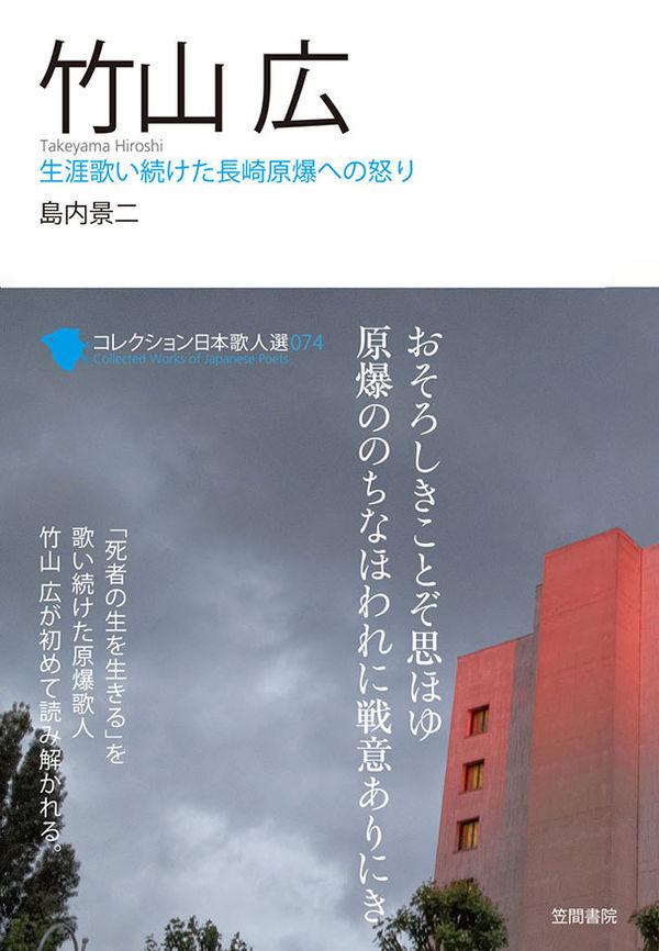 竹山 広 画像1