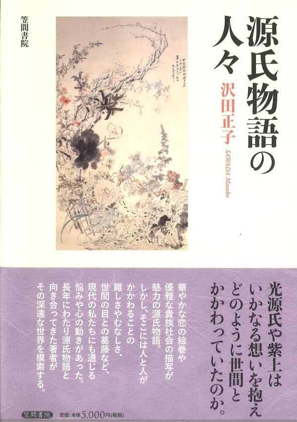 源氏物語の人々