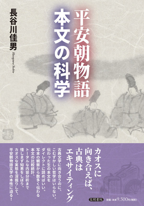 平安朝物語・本文の科学 画像1