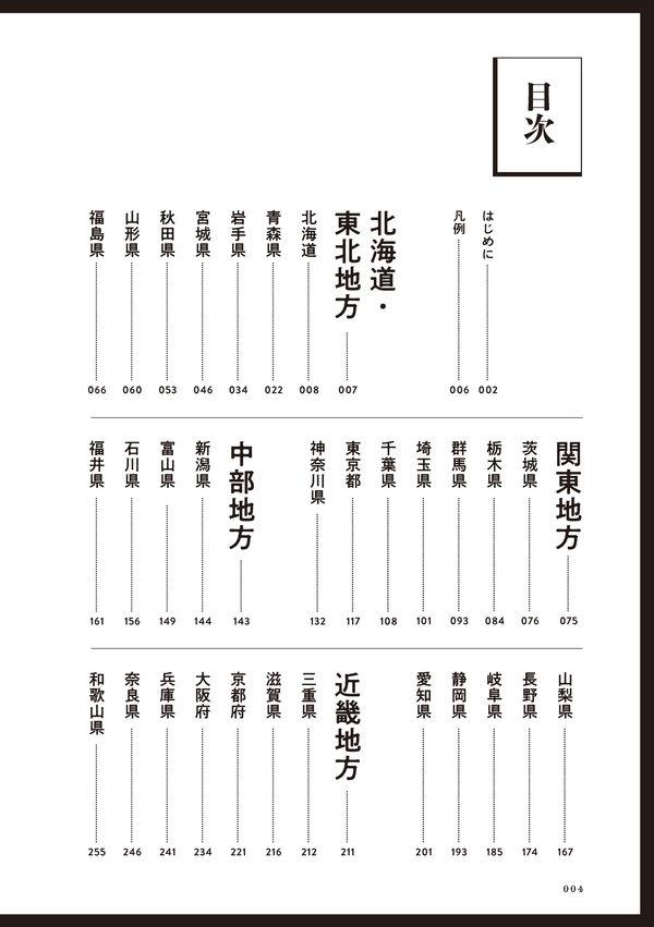 日本怪異伝説事典 画像2
