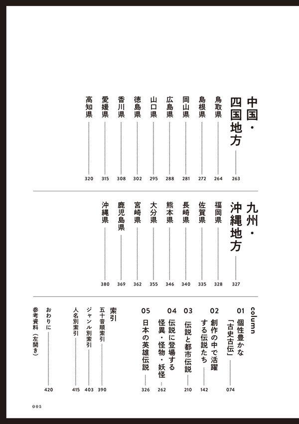 日本怪異伝説事典 画像3