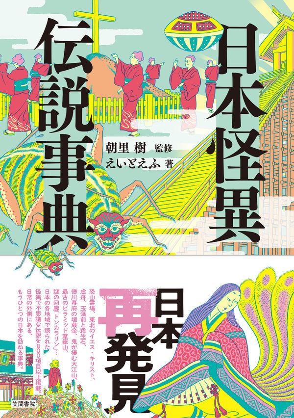 日本怪異伝説事典 画像1