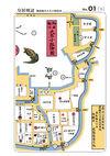古地図で辿る歴史と文化 江戸東京名所事典 画像2
