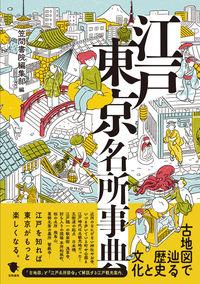 古地図で辿る歴史と文化 江戸東京名所事典