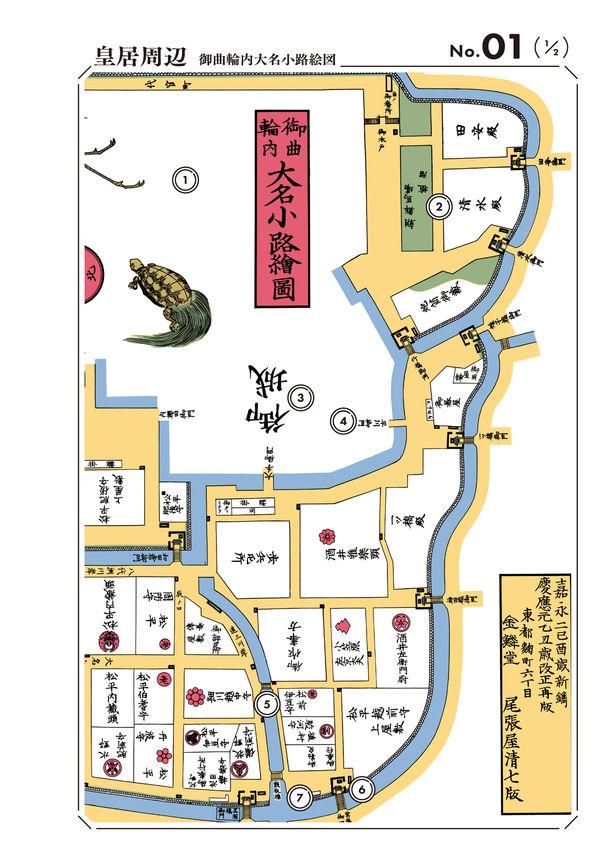 古地図で巡る歴史と文化 江戸東京名所事典 画像2