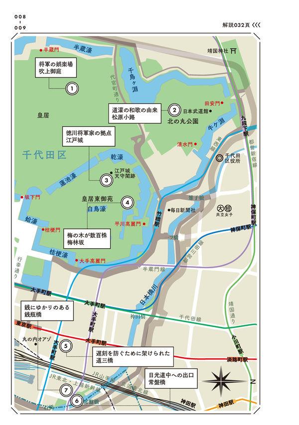 古地図で辿る歴史と文化 江戸東京名所事典 画像3