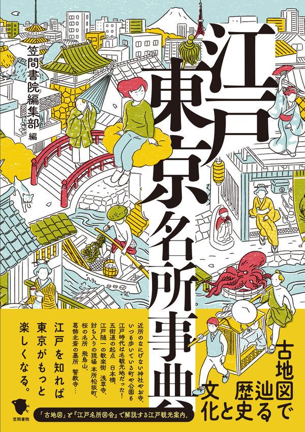古地図で辿る歴史と文化 江戸東京名所事典 画像1
