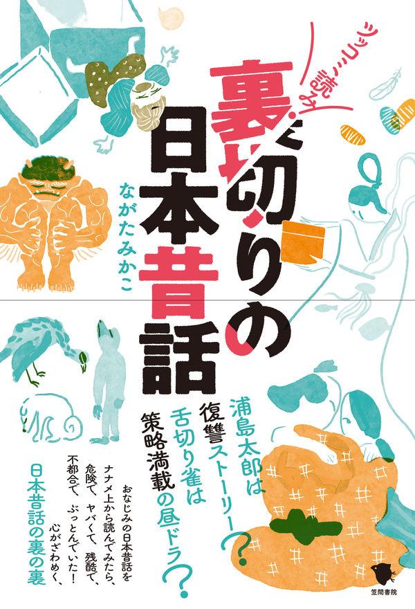 裏切りの日本昔話 画像1
