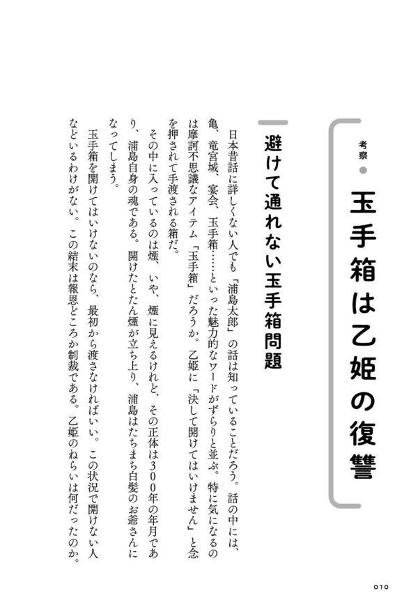 裏切りの日本昔話 画像2