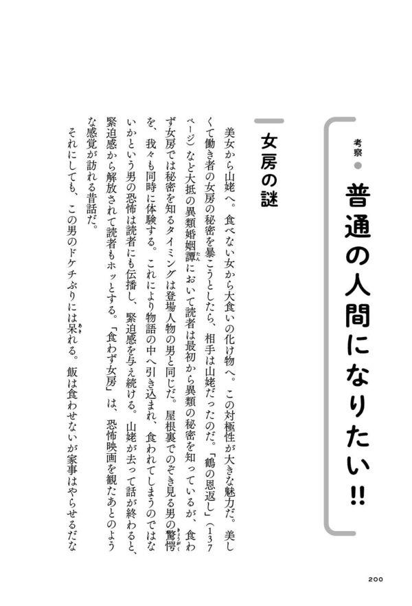 裏切りの日本昔話 画像3