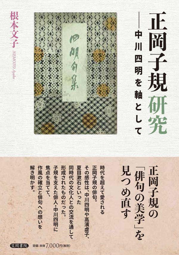 正岡子規研究 ―中川四明を軸として― 画像1
