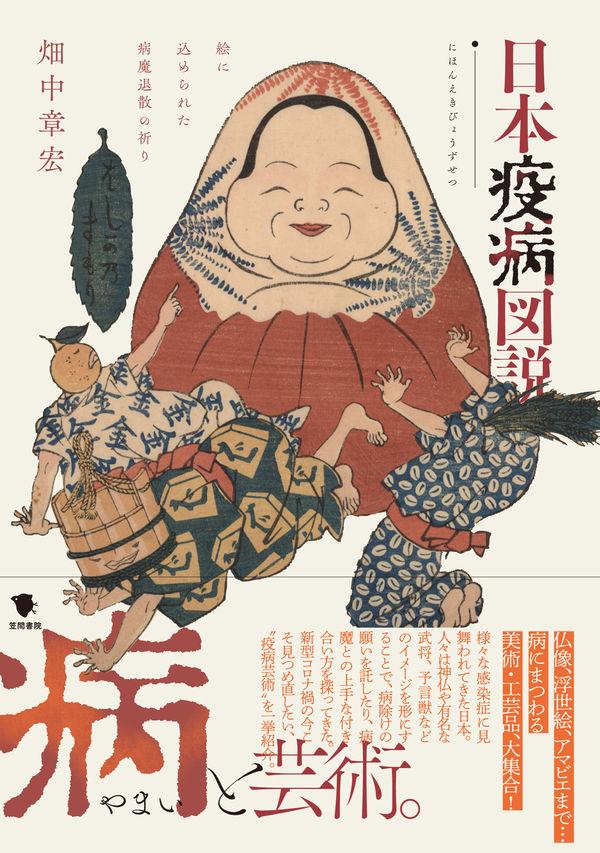 日本疫病図説 画像1