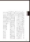 日本怪異妖怪事典 北海道 画像2