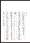 日本怪異妖怪事典 北海道 画像3