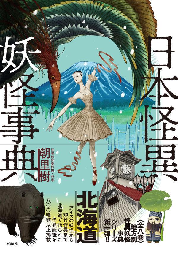 日本怪異妖怪事典 北海道 画像1