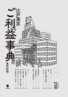 江戸東京ご利益事典 画像2