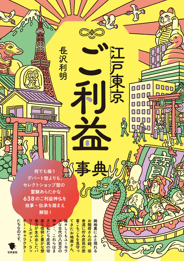 江戸東京ご利益事典