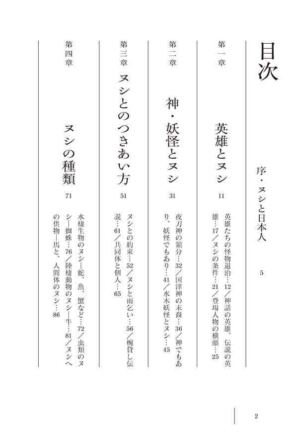 ヌシ 画像2