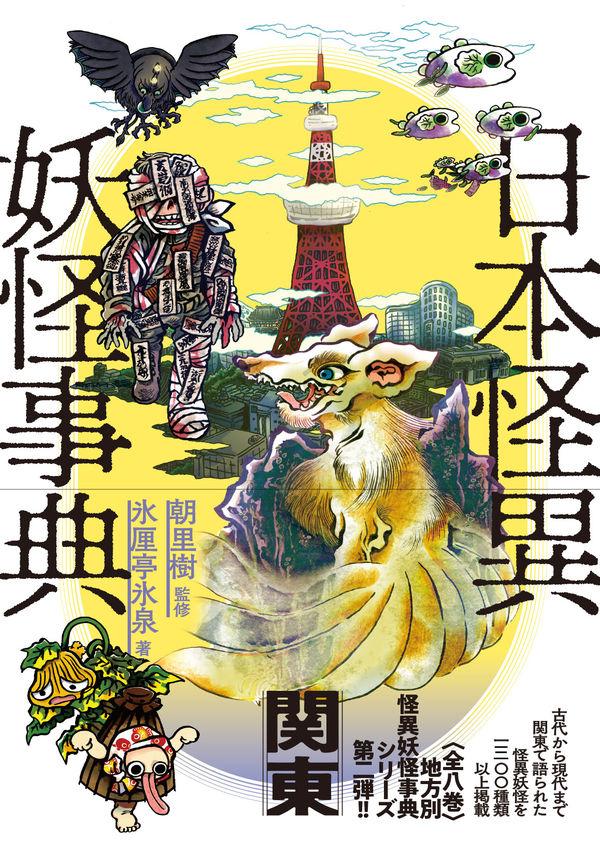 日本怪異妖怪事典 関東 画像1