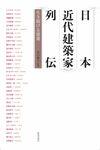 日本近代建築家列伝