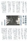 老建築稼の歩んだ道松村正恒著作集(鹿島出版会)