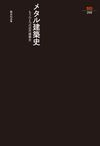 メタル建築史(鹿島出版会)