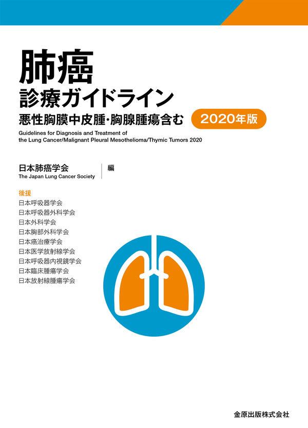 2020 肺癌 ガイドライン