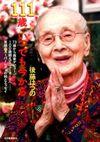 111歳、いつでも今から 73歳から画家デビュー、100歳超えてニューヨークへ……笑顔のスーパーレディの絵とエッセイ(河出書房新社)