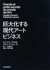 巨大化する現代アートビジネス(紀伊國屋書店)