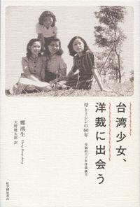 台湾少女、洋裁に出会う--母とミシンの60年