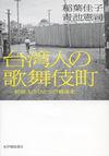 台湾人の歌舞伎町――新宿、もうひとつの戦後史(紀伊國屋書店)