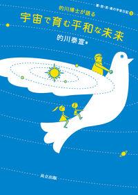 的川博士が語る宇宙で育む平和な未来 喜怒哀楽の宇宙日記5 ()