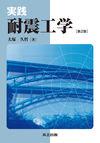 実践 耐震工学 第2版