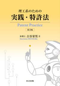 理工系のための実践特許法第3版 ()