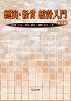 経済・経営統計入門 第4版
