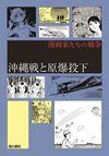 沖縄戦と原爆投下