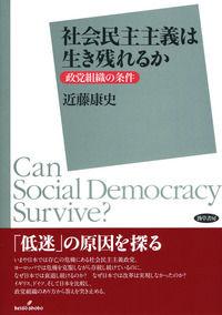社会民主主義は生き残れるか 近...