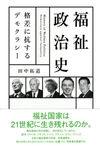 福祉政治史(勁草書房)
