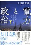 電力と政治下 日本の原子力政策全史(勁草書房)