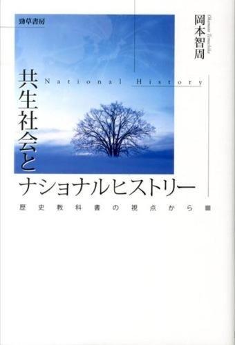 共生社会とナショナルヒストリー 岡本 智周(著/文) - 勁草書房