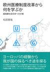 欧州医療制度改革から何を学ぶか 超高齢社会日本への示唆(勁草書房)