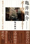 亀井俊介オーラルヒストリー 戦後日本における一文学研究者の軌跡(研究社)