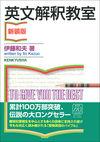 英文解釈教室〈新装版〉