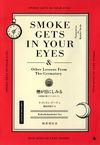 煙が目にしみる(国書刊行会)