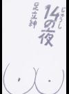 14の夜(幻冬舎)
