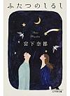 ふたつのしるし (幻冬舎文庫) (幻冬舎)