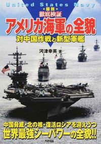 図説 アメリカ海軍のすべて:対中国作戦と新型軍艦(三修社)