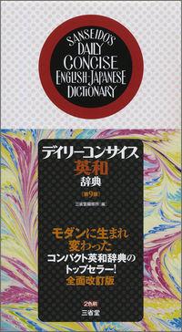 デイリーコンサイス英和辞典第9版 ()