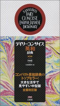 デイリーコンサイス英和辞典第9版中型版 ()