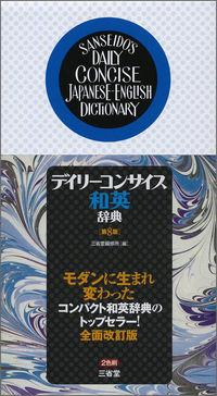 デイリーコンサイス和英辞典第8版 ()